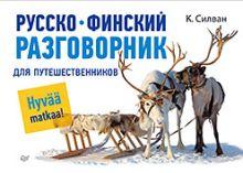Кристиина Силван - Русско-финский разговорник для путешественников обложка книги