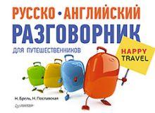 Н. Брель, Н. Пославская - Русско-английский разговорник для путешественников Happy Travel обложка книги