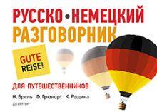 Н. Брель, Ф. Грюнерт, К. Рощина - Русско-немецкий разговорник для путешественников обложка книги