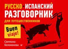 Светлана Белоконева - Русско-испанский разговорник для путешественников обложка книги
