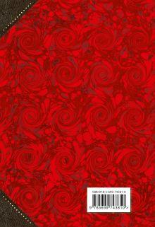 Обложка сзади Избранное Александр Пушкин