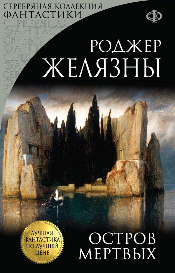 Остров Мертвых Желязны Р.