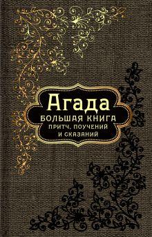 - Агада: Большая книга притч, поучений и сказаний обложка книги
