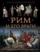 Аллен С. - Рим и его враги' обложка книги