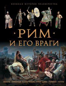 Аллен С. - Рим и его враги обложка книги
