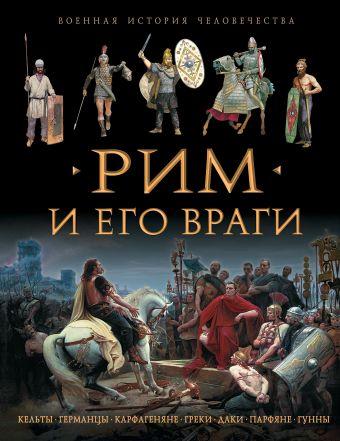 Рим и его враги Аллен С.