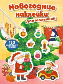 - Новогодние наклейки для малышей (нов. оф.) обложка книги