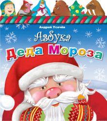 Азбука Деда Мороза (раскладушка с фигурками)