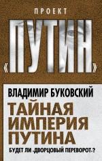 Буковский В.К. - Тайная империя Путина. Будет ли «дворцовый переворот»? обложка книги
