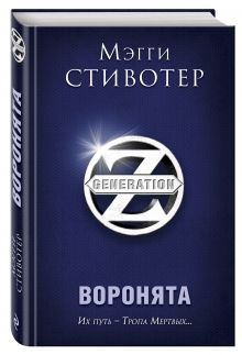 Стивотер М. - Воронята обложка книги
