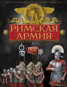 Обложка Римская армия. Величайшая военная машина в истории Крис Макнаб