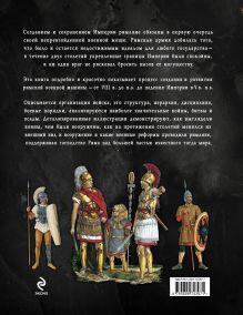 Обложка сзади Римская армия. Величайшая военная машина в истории Крис Макнаб