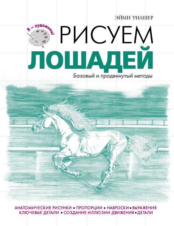 Скачать книгу рисуем лошадей