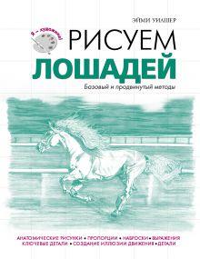 Уилшер Э. - Рисуем лошадей обложка книги