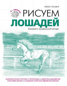 Рисуем лошадей обложка книги