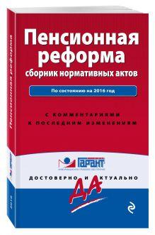 - Пенсионная реформа: сборник нормативных актов обложка книги