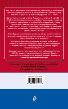 Обложка сзади Пенсионная реформа: сборник нормативных актов
