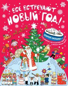 Корнева Т.А., Станикова Е.В. - Все встречают Новый год! обложка книги