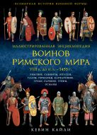 Иллюстрированная энциклопедия воинов Римского мира. VIII в. до н.э. — 1453 г.