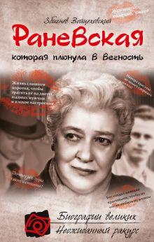 Обложка Раневская, которая плюнула в вечность Збигнев Войцеховский
