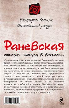 Обложка сзади Раневская, которая плюнула в вечность Збигнев Войцеховский