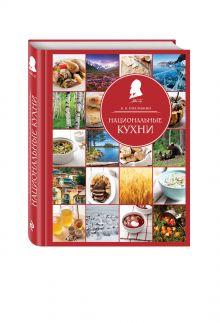 - Национальные кухни обложка книги