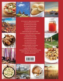 Обложка сзади Национальные кухни В.В. Похлебкин
