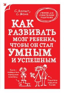 Амодт С., Вонг С. - Как развивать мозг ребенка, чтобы он стал умным и успешным обложка книги