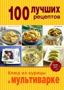 - 100 лучших рецептов блюд из курицы в мультиварке обложка книги