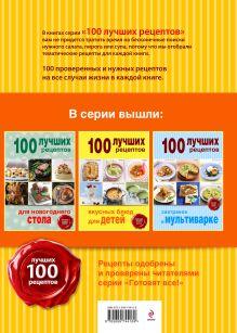 Обложка сзади 100 лучших рецептов блюд из курицы в мультиварке