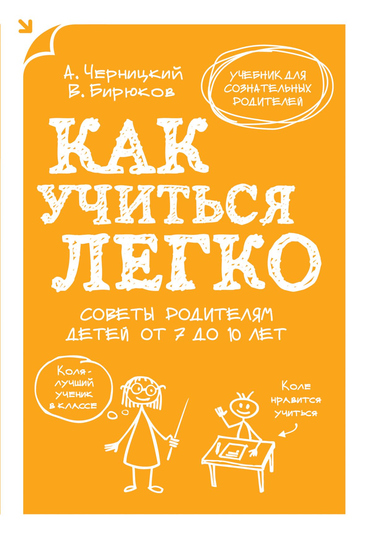 Бирюков В., Черницкий А. Как учиться легко. Советы родителям детей от 7 до 10 лет пошел козел на базар