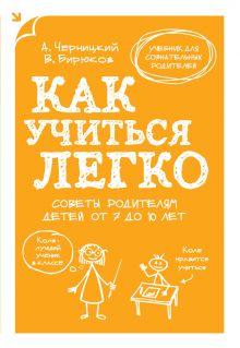 Бирюков В., Черницкий А. - Как учиться легко. Советы родителям детей от 7 до 10 лет обложка книги