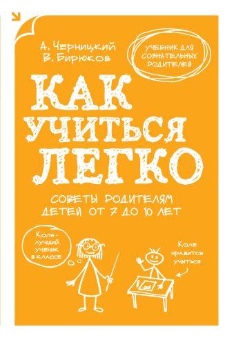 Как учиться легко. Советы родителям детей от 7 до 10 лет Бирюков В., Черницкий А.