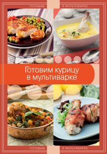 - Готовим курицу в мультиварке обложка книги