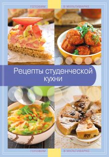 - Рецепты студенческой кухни обложка книги