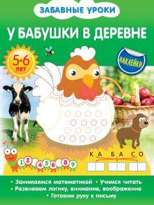 Обозная О.Б. - У бабушки в деревне обложка книги
