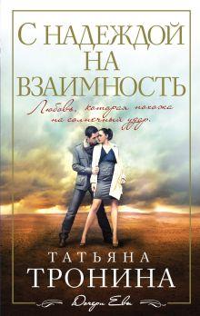 Тронина Т.М. - С надеждой на взаимность обложка книги
