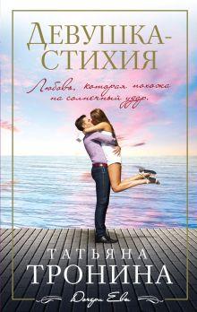 Тронина Т.М. - Девушка-стихия обложка книги
