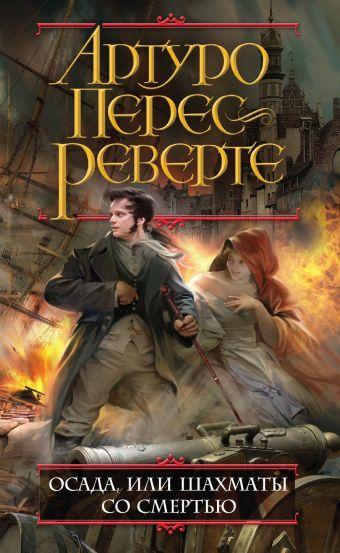 Осада, или Шахматы со смертью Перес-Реверте А.