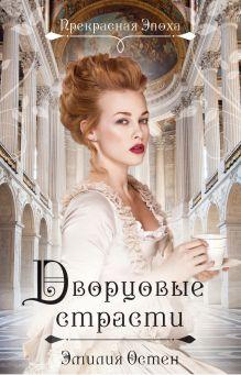 Дворцовые страсти обложка книги