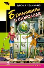 Калинина Д.А. - Бриллианты в шоколаде обложка книги