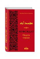 Мухаммад Салих А. - Муфсидат. Недуги сердца' обложка книги