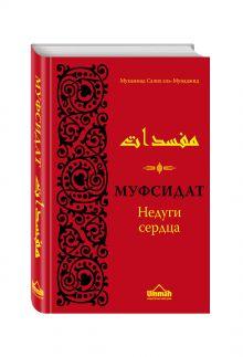 Мухаммад Салих А. - Муфсидат. Недуги сердца обложка книги