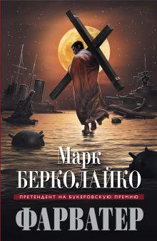 Берколайко М. - Фарватер обложка книги