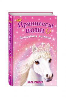 Райдер Х. - Волшебная встреча обложка книги