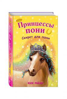 Райдер Х. - Секрет для пони обложка книги