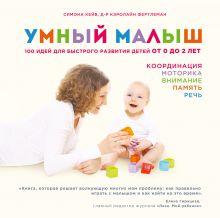 Кейв М., Фертлеман К. - Умный малыш. 100 идей для быстрого развития детей от 0 до 2 лет обложка книги