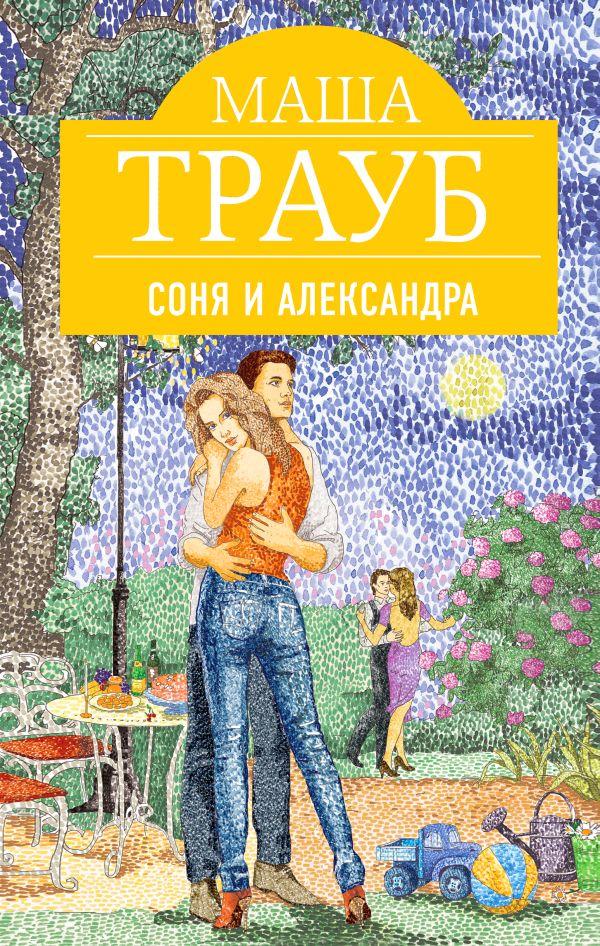 Соня и Александра Трауб М.