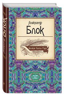 Великие поэты мира: Александр Блок обложка книги