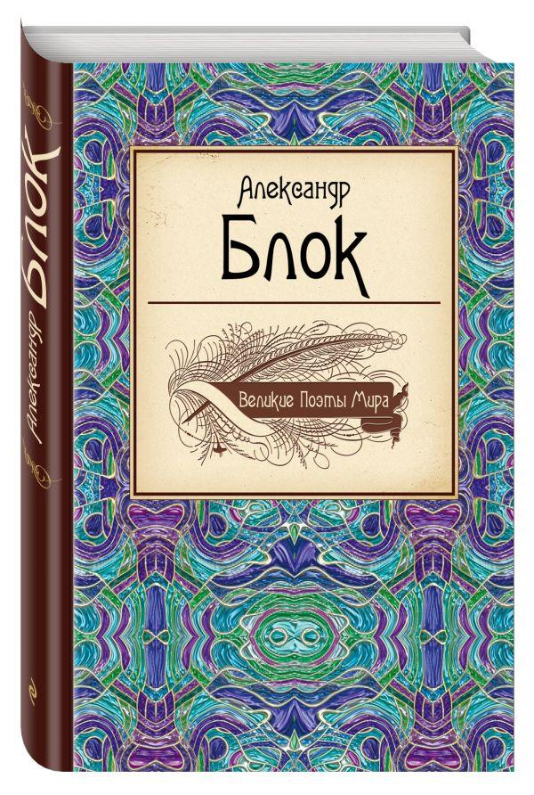 Великие поэты мира: Александр Блок Блок А.А.